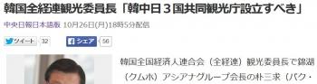 news韓国全経連観光委員長「韓中日3国共同観光庁設立すべき」