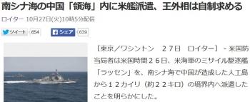 news南シナ海の中国「領海」内に米艦派遣、王外相は自制求める