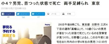 news小4?男児、首つった状態で死亡 両手足縛られ 東京