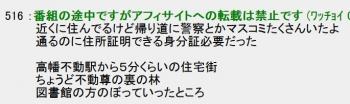 2chan【速報】東京で手足縛られた10歳男子の死体発見 [転載禁止]