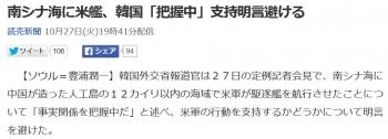 news南シナ海に米艦、韓国「把握中」支持明言避ける