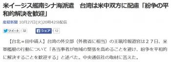 news米イージス艦南シナ海派遣 台湾は米中双方に配慮「紛争の平和的解決を歓迎」
