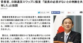news菅長官、日韓通貨スワップに慎重 「延長の必要がないとの判断を共有した」と強調