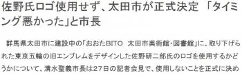 news佐野氏ロゴ使用せず、太田市が正式決定 「タイミング悪かった」と市長