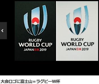 news大会ロゴに富士山=ラグビーW杯