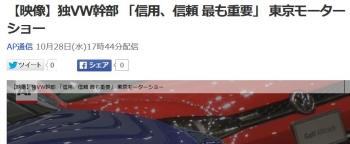 news【映像】独VW幹部 「信用、信頼 最も重要」 東京モーターショー