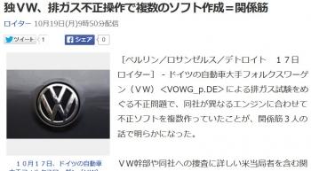 news独VW、排ガス不正操作で複数のソフト作成=関係筋