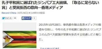news孔子平和賞に選ばれたジンバブエ大統領、「取るに足らない賞」と受賞拒否の意向―香港メディア