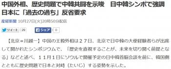 news中国外相、歴史問題で中韓共闘を示唆 日中韓シンポで強調 日本に「過去の過ち」反省要求