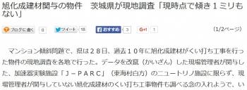 news旭化成建材関与の物件 茨城県が現地調査「現時点で傾き1ミリもない」