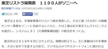news東芝リストラ策発表 1100人がソニーへ
