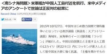 news<南シナ海問題>米軍艦が中国人工島付近を航行、米中メディアのアンケートで世論は正反対の結果に