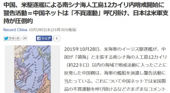 news中国、米駆逐艦による南シナ海人工島12カイリ内哨戒開始に警告活動=中国ネットは「不買運動」呼び掛け、日本は米軍支持が圧倒的