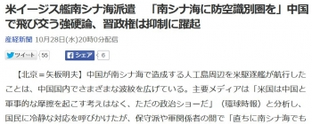news米イージス艦南シナ海派遣 「南シナ海に防空識別圏を」中国で飛び交う強硬論、習政権は抑制に躍起