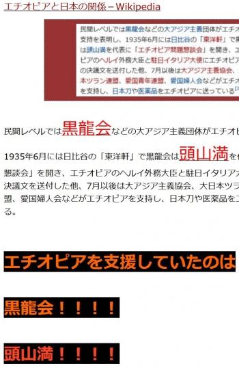 tenエチオピアと日本の関係頭山満黒龍会