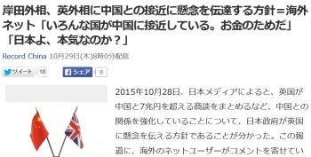 news岸田外相、英外相に中国との接近に懸念を伝達する方針=海外ネット「いろんな国が中国に接近している。お金のためだ」「日本よ、本気なのか?」