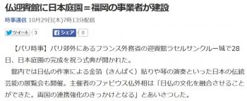 news仏迎賓館に日本庭園=福岡の事業者が建設