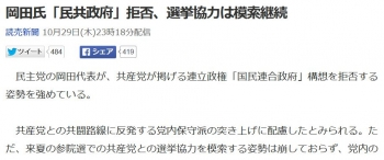 news岡田氏「民共政府」拒否、選挙協力は模索継続