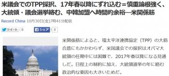 news米議会でのTPP採択、17年春以降にずれ込む=慎重論根強く、大統領・議会選挙絡む、中韓加盟へ時間的余裕―米関係筋