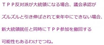 tenTPP来年中にできない場合新大統領就任と同時にTPP参加を撤回