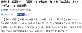 news欧州「中国詣で」「爆買い」で歓待 英7兆円の次は…独とエアバス130機契約