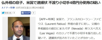 news仏外相の息子、米国で逮捕状 不渡り小切手4億円分使用の疑い