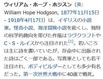 wikiウィリアム・H・ホジスン1
