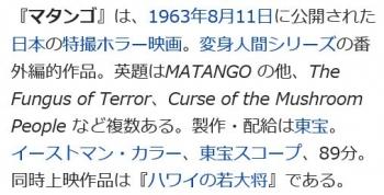 wikiマタンゴ1