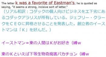 tenイーストマン=東の人間はKがお好き