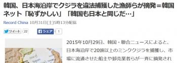 news韓国、日本海沿岸でクジラを違法捕獲した漁師らが摘発=韓国ネット「恥ずかしい」「韓国も日本と同じだ…」