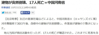 news建物が突然倒壊、17人死亡=中国河南省