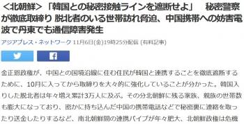 news<北朝鮮>「韓国との秘密接触ラインを遮断せよ」 秘密警察が徹底取締り 脱北者のいる世帯訪れ脅迫、中国携帯への妨害電波で丹東でも通信障害発生