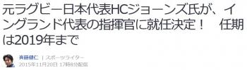 news元ラグビー日本代表HCジョーンズ氏が、イングランド代表の指揮官に就任決定! 任期は2019年まで