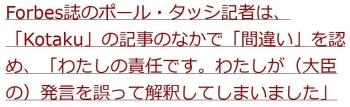 tenForbes誌のポール・タッシ記者は、「Kotaku」の記事のなかで「間違い」を認め