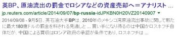 seaBP ロシア 中国