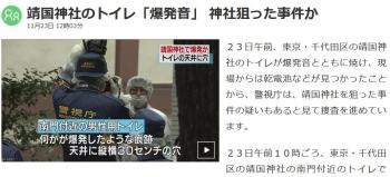 news靖国神社のトイレ「爆発音」 神社狙った事件か