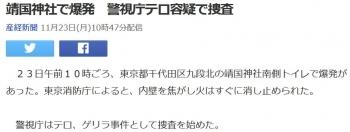 news靖国神社で爆発 警視庁テロ容疑で捜査