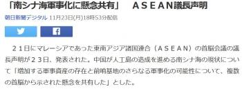 news「南シナ海軍事化に懸念共有」 ASEAN議長声明