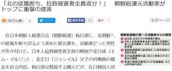 news「北の従属断ち、拉致被害者全員返せ!」 朝鮮総連元活動家がトップに衝撃の提言