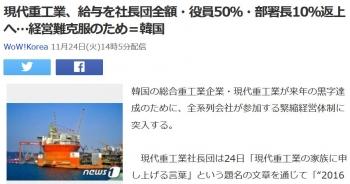 news現代重工業、給与を社長団全額・役員50%・部署長10%返上へ…経営難克服のため=韓国