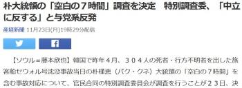 news朴大統領の「空白の7時間」調査を決定 特別調査委、「中立に反する」と与党系反発