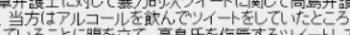 tok【しばき隊】闇のキャンディーズが高島弁護士に暴言連発 → 新潟日報の部長とバレて謝罪、ツイッター中止★4