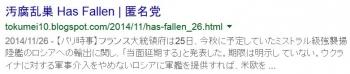 tok汚腐乱巣 Has Fallen