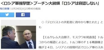 news<ロシア軍機撃墜>プーチン大統領「ロシアは容認しない」