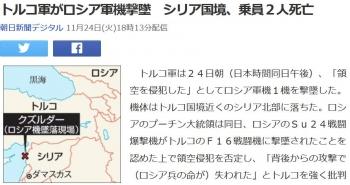 newsトルコ軍がロシア軍機撃墜 シリア国境、乗員2人死亡