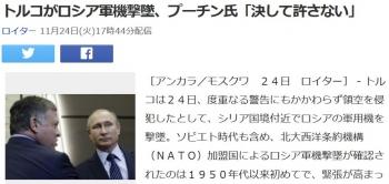 newsトルコがロシア軍機撃墜、プーチン氏「決して許さない」