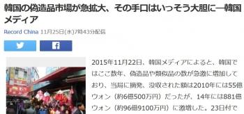 news韓国の偽造品市場が急拡大、その手口はいっそう大胆に―韓国メディア