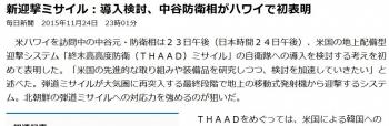 news新迎撃ミサイル:導入検討、中谷防衛相がハワイで初表明
