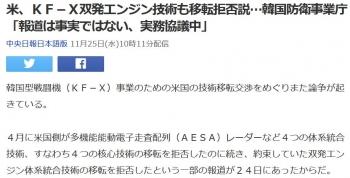 news米、KF-X双発エンジン技術も移転拒否説…韓国防衛事業庁「報道は事実ではない、実務協議中」