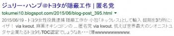tokジュリー・ハンプ@トヨタが隠蔽工作